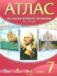 Атлас 7 кл. История нового времени  XVI-XVIIIв